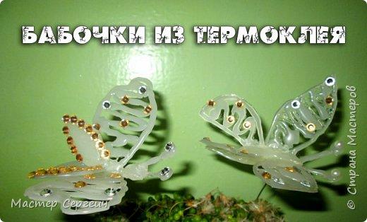 Бабочка из термоклея. Поделки с детьми