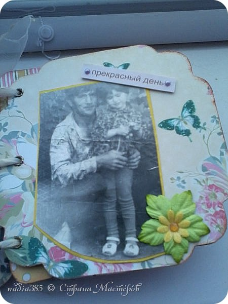 Здравствуй дорогая  моя Страна Мастеров! Хочу показать тебе мой первый альбомчик сделанный для моей сестры на день рождение.   фото 5