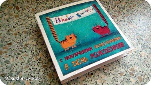 Коробочка на день рождения с наилучшими пожеланиями фото 1