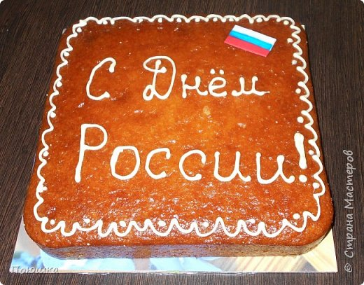 """Всем здравствуйте! Я с очередной порцией тортиков. Есть у мамы друзья, которые каждый год отмечают День России (нашли еще один повод встретиться:)). Для их посиделок я и сделала такой """"торт"""". На самом деле это лимонный кекс, сверху узор белым шоколадом и флаг из мастики. фото 1"""