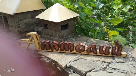 Очередные буквы... эти полетят во Владивосток... мужу и жене... хоть и говорят , что муж и жена - одна..., конечно же я их сделала разными.. Света блондинка , Толик брутал... фото 4
