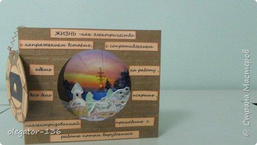 вот такую открытку книгу сделала мужчинам коллегам на 23 февраля фото 6