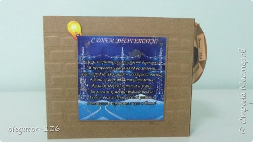 вот такую открытку книгу сделала мужчинам коллегам на 23 февраля фото 8