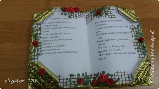 вот такую открытку книгу сделала мужчинам коллегам на 23 февраля фото 1