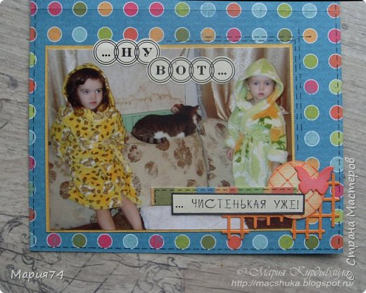 Ну, наконец-то я могу показать свой альбомчик про двух сестричек, который я делала в подарок для своей подруги - на ДР одной из сестер. Закончила свой знатный долгострой! Уже подарено, Кате очень понравилось - теперь и вам покажу. фото 52