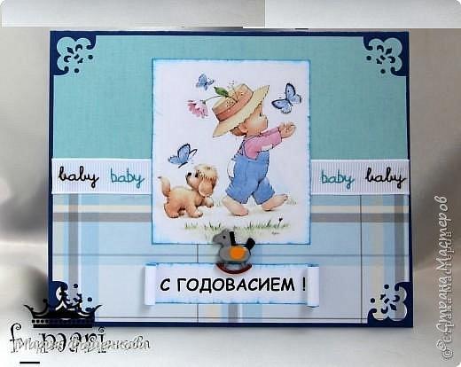 Заказали открыточку для мальчика на 1 годик. И вот результат: