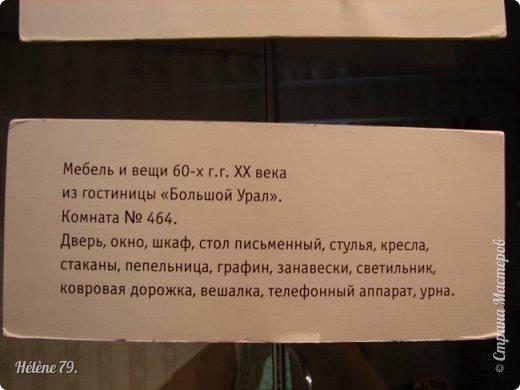 """Здравствуйте, дорогие жители СМ! Сегодня я хотела бы пригласить ВАС посетить музей В.С. Высоцкого, который находится в небоскрёбе """"Высоцкий"""", на смотровой площадке которого мы побывали с ВАМИ ранее (http://stranamasterov.ru/node/1038249).  Первый, наиболее полный рассказ о музее, здесь:  http://stranamasterov.ru/node/919905   Концепция Музея уникальна, вехами показана вся жизнь Владимира Семеновича. В основу экспозиции вошли личные вещи Владимира Высоцкого.   фото 17"""