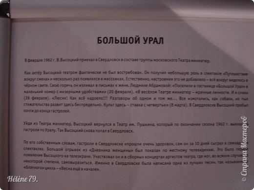 """Здравствуйте, дорогие жители СМ! Сегодня я хотела бы пригласить ВАС посетить музей В.С. Высоцкого, который находится в небоскрёбе """"Высоцкий"""", на смотровой площадке которого мы побывали с ВАМИ ранее (http://stranamasterov.ru/node/1038249).  Первый, наиболее полный рассказ о музее, здесь:  http://stranamasterov.ru/node/919905   Концепция Музея уникальна, вехами показана вся жизнь Владимира Семеновича. В основу экспозиции вошли личные вещи Владимира Высоцкого.   фото 24"""