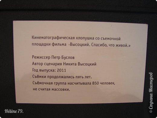"""Здравствуйте, дорогие жители СМ! Сегодня я хотела бы пригласить ВАС посетить музей В.С. Высоцкого, который находится в небоскрёбе """"Высоцкий"""", на смотровой площадке которого мы побывали с ВАМИ ранее (http://stranamasterov.ru/node/1038249).  Первый, наиболее полный рассказ о музее, здесь:  http://stranamasterov.ru/node/919905   Концепция Музея уникальна, вехами показана вся жизнь Владимира Семеновича. В основу экспозиции вошли личные вещи Владимира Высоцкого.   фото 37"""