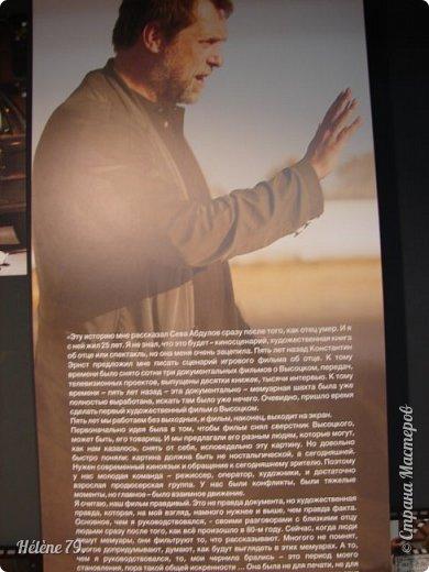 """Здравствуйте, дорогие жители СМ! Сегодня я хотела бы пригласить ВАС посетить музей В.С. Высоцкого, который находится в небоскрёбе """"Высоцкий"""", на смотровой площадке которого мы побывали с ВАМИ ранее (http://stranamasterov.ru/node/1038249).  Первый, наиболее полный рассказ о музее, здесь:  http://stranamasterov.ru/node/919905   Концепция Музея уникальна, вехами показана вся жизнь Владимира Семеновича. В основу экспозиции вошли личные вещи Владимира Высоцкого.   фото 38"""