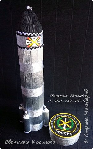 Ракета для полковника. фото 1