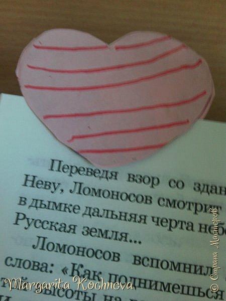 """Здравствуйте, жители СМ! Вот, решила сделать партию бумажных закладок. Прошу любить и жаловать: Закладка #1 """"Сердечко"""". Перед тем, как начать её описание, замечу, что такую закладочку можно подарить любителю книг на 14 февраля в качестве валентинки.   фото 2"""