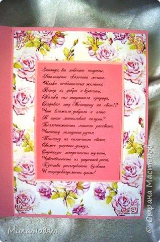 Всем здравствуйте. Я продолжаю готовить подарки в гости в Горный Алтай.это вторая открытка. фото 8