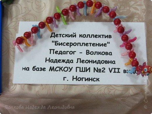"""Детский коллектив """"Бисероплетение"""""""