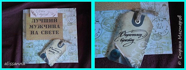 Доброе время суток....жители Страны....еще пару подарков представляю вашему вниманию...)))  Этот подарок делала брату...сейчас мы его рассмотрим поближе...))))))) фото 10