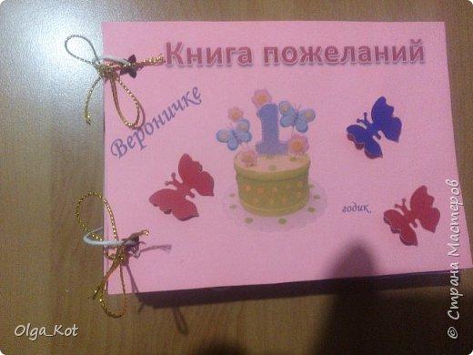 Напечатала на розовой бумаге, вырезала и приклеела к картону. Дыроколом продырявила и вставила веревочки. Другим дыроколом сделала  бабочек.  фото 1