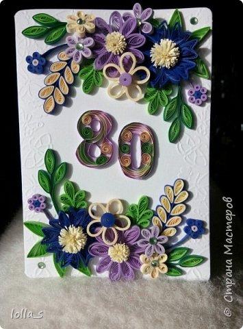 """Открытка с карманчиком для денег. Основа-плотный картон с тиснением """"бабочки"""", картон фиолетового и синего цветов. Украшена цветам, листиками в технике квиллинг. В фиолетово-сине-бежевой цветовой гамме. Открытка подарена мужчине на 80-ти летний юбилей. Цифра 80 также в технике квиллинг.  фото 1"""
