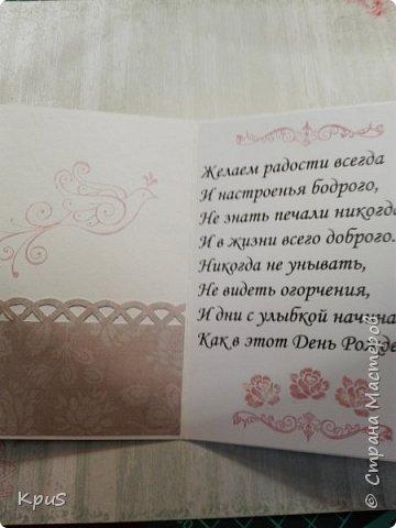 Добрый вечер жители СМ. Срочно нужно было сделать открытки в подарок на день рождения. Оставив детей на даче с бабушкой, приехала домой и быстрее за работу. Результат хочу показать вам. Первая открытка для свекрови.   фото 2