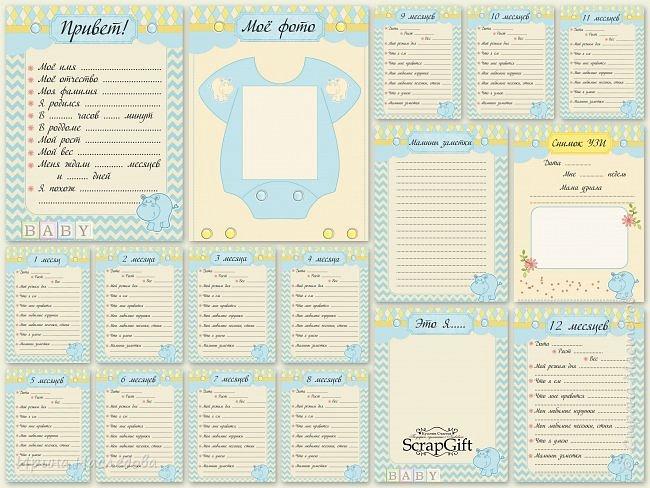 """Набор страничек  """"Baby Boy"""" формат А-5,  в наборе 17 страниц.  !!!Странички ТОЛЬКО для личного пользования!!! Продажа набора ЗАПРЕЩЕНА!!! фото 1"""