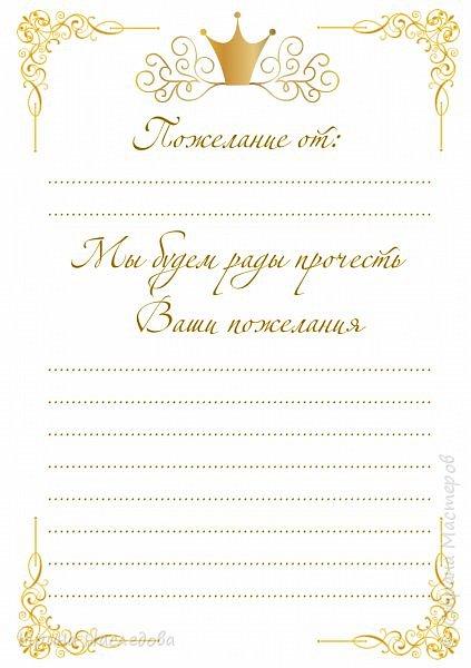 """Набор страничек """"Свадебный"""" для книги пожеланий формат А-5, в наборе 6 страниц;  !!!Странички ТОЛЬКО для личного пользования!!! Продажа набора ЗАПРЕЩЕНА!!! фото 5"""