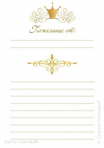 """Набор страничек """"Свадебный"""" для книги пожеланий формат А-5, в наборе 6 страниц;  !!!Странички ТОЛЬКО для личного пользования!!! Продажа набора ЗАПРЕЩЕНА!!! фото 6"""