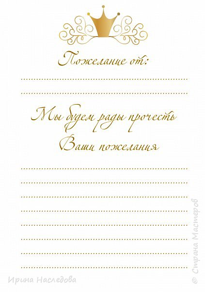 """Набор страничек """"Свадебный"""" для книги пожеланий формат А-5, в наборе 6 страниц;  !!!Странички ТОЛЬКО для личного пользования!!! Продажа набора ЗАПРЕЩЕНА!!! фото 7"""