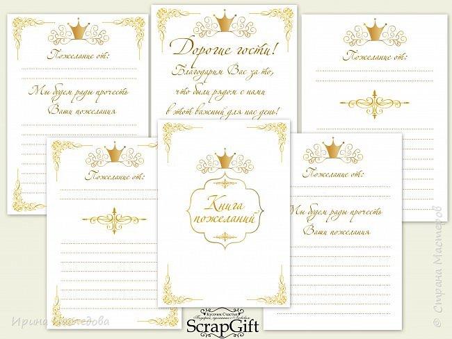 """Набор страничек """"Свадебный"""" для книги пожеланий формат А-5, в наборе 6 страниц;  !!!Странички ТОЛЬКО для личного пользования!!! Продажа набора ЗАПРЕЩЕНА!!! фото 1"""