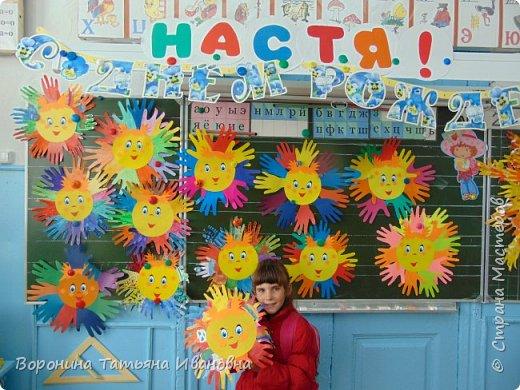 Наши солнышки.(У нас в классе существует традиция: в день рождения ребенка-его имя с поздравлением крепим над доской) фото 3