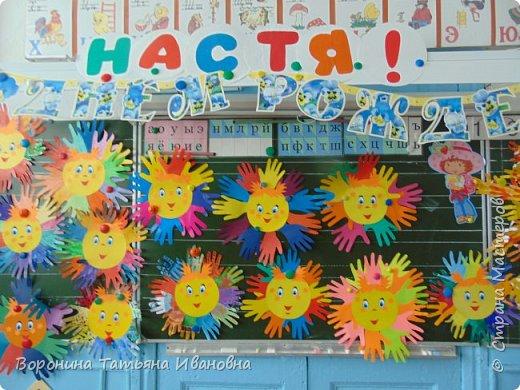 Наши солнышки.(У нас в классе существует традиция: в день рождения ребенка-его имя с поздравлением крепим над доской) фото 1