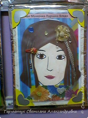 Ученики 3 класса  нарисовали и украсили  портреты своих мам. фото 11
