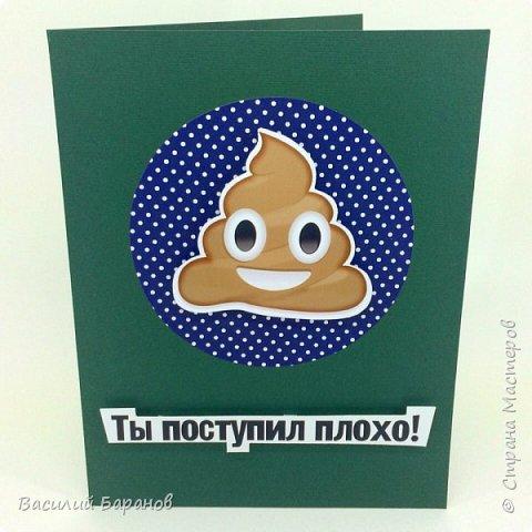 Эмоджи-открытка в подарок тому, кто провинился