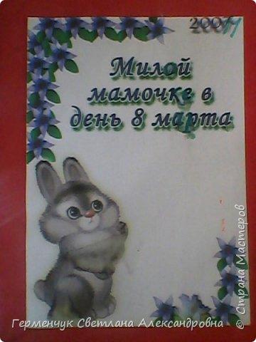 Динамическая открытка к 8 Марта фото 1