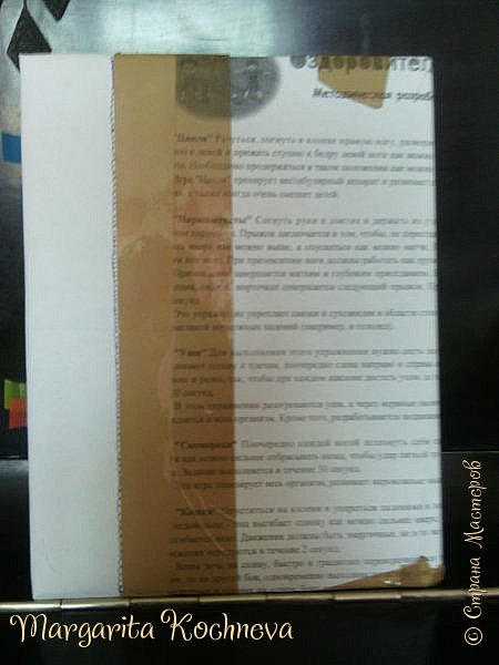 Обложка для книги фото 3