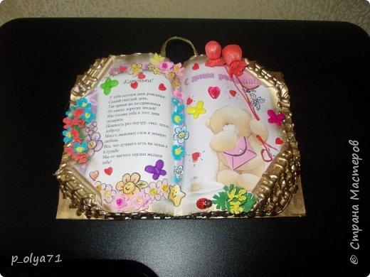 Здравствуйте!!! ОЧЕНЬ рада,что заходите ко мне! В августе-сентябре у нас начинаются Дни Рождения) Потихоньку готовлю подарки)) Сегодня покажу открыточки - книги,мне очень понравилось делать и смотрятся они оригинально) фото 13