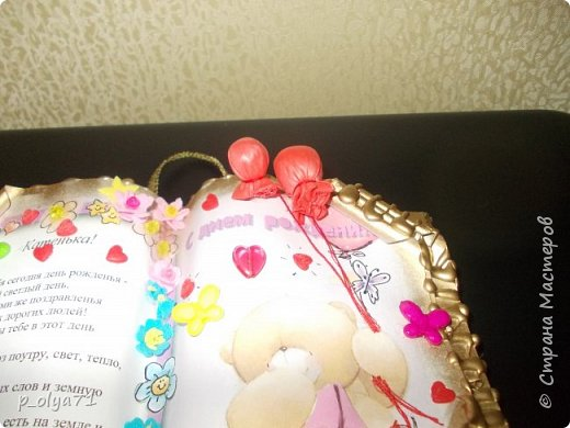 Здравствуйте!!! ОЧЕНЬ рада,что заходите ко мне! В августе-сентябре у нас начинаются Дни Рождения) Потихоньку готовлю подарки)) Сегодня покажу открыточки - книги,мне очень понравилось делать и смотрятся они оригинально) фото 15