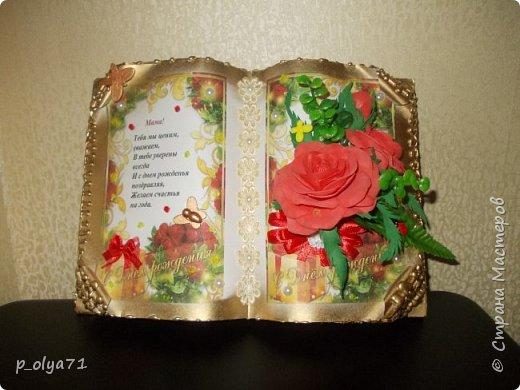 Здравствуйте!!! ОЧЕНЬ рада,что заходите ко мне! В августе-сентябре у нас начинаются Дни Рождения) Потихоньку готовлю подарки)) Сегодня покажу открыточки - книги,мне очень понравилось делать и смотрятся они оригинально) фото 3