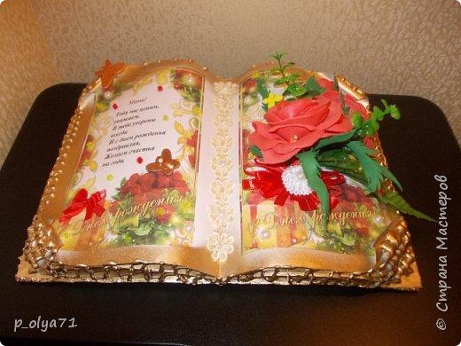 Здравствуйте!!! ОЧЕНЬ рада,что заходите ко мне! В августе-сентябре у нас начинаются Дни Рождения) Потихоньку готовлю подарки)) Сегодня покажу открыточки - книги,мне очень понравилось делать и смотрятся они оригинально) фото 4