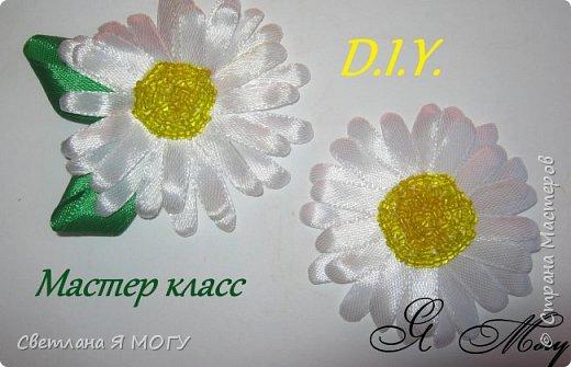 Всем привет! Сегодня у меня для Вас снова ромашки))) Для работы будем использовать:  - лента атласная белая, ширина 6мм;  - нитки и иголка;  - бисер желтый;  - ножницы;  - зажигалка;  - кружок из фетра.