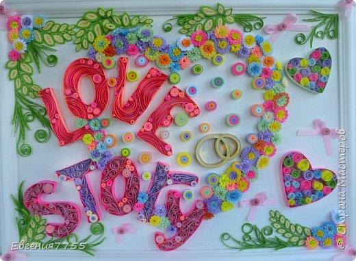 Любовь,Любовь))))))))))Подарок молодым на годовщину бумажной свадьбы))