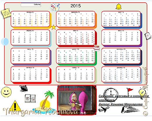 В прошлом году сделала и... забыла.  Спустя год (сегодня) случайно нашла и решила - не пропадать же работе, ну и выставила. Прошу любить и жаловать просроченный календарь! фото 1