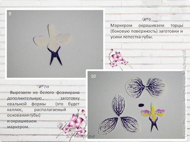 Идея!!! Рисуем пятнышки на лепестках орхидеи Данный мини мастер-класс показывает способ нанесения пятнышек на лепестки цветов из фоамирана при помощи маркеров по ткани, а не сборке цветка орхидеи фаленопсис. Пятнышки на лепестках, нанесенные данным способом  (в соответствии с прилагаемой к маркерам инструкцией), не размазываются и не смываются после сборки цветка. Для работы нам понадобится: - заготовки лепестков из фоамирана белого цвета; - маркеры по ткани (ТОЛЬКО НЕ ПРОСТЫЕ ФЛОМАСТЕРЫ!!!); - утюг; - молд лепестка орхидеи; - масляная пастель (можно использовать любой, удобный для Вас краситель). - клей для сборки. фото 6