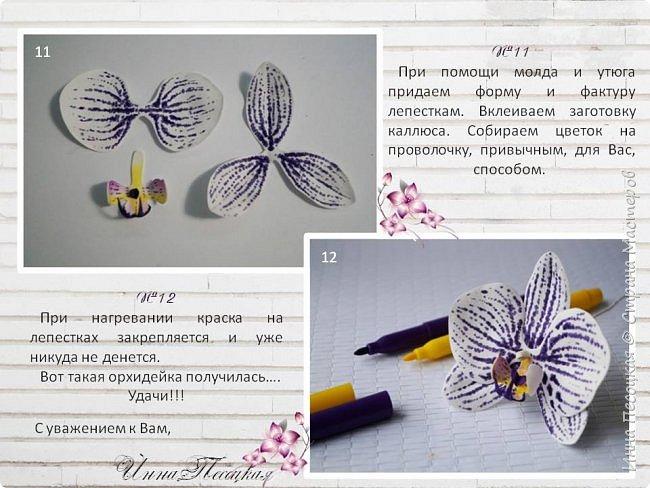Идея!!! Рисуем пятнышки на лепестках орхидеи Данный мини мастер-класс показывает способ нанесения пятнышек на лепестки цветов из фоамирана при помощи маркеров по ткани, а не сборке цветка орхидеи фаленопсис. Пятнышки на лепестках, нанесенные данным способом  (в соответствии с прилагаемой к маркерам инструкцией), не размазываются и не смываются после сборки цветка. Для работы нам понадобится: - заготовки лепестков из фоамирана белого цвета; - маркеры по ткани (ТОЛЬКО НЕ ПРОСТЫЕ ФЛОМАСТЕРЫ!!!); - утюг; - молд лепестка орхидеи; - масляная пастель (можно использовать любой, удобный для Вас краситель). - клей для сборки. фото 7