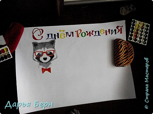 Плакат был нарисован на день рождения парню, он обожает енотов)  Нарисован за ночь перед днём рождения, так что получилось как-то так.  фото 2