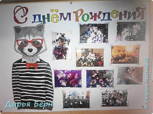 Плакат был нарисован на день рождения парню, он обожает енотов)  Нарисован за ночь перед днём рождения, так что получилось как-то так.  фото 1