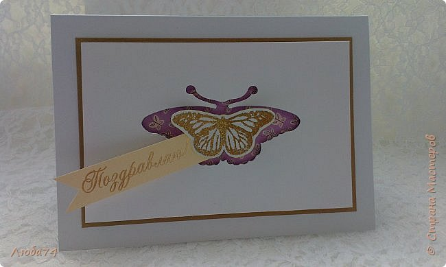 """Всем привет! У нас на улице жара, поэтому у меня сегодня серия летних открыток с """"бабочками"""" на все случаи жизни. Размер открыток 14,8 х 10,5 см. Основа готовые заготовки для открыток, подложки с тиснением, распечатанные бабочки на фотобумаге, шильдики с надписями. фото 7"""