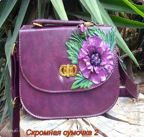 Вот такая скромная летняя сумочка у меня сотворилась. Обнаружила у себя в гардеробе порядочно вещей фиолетово-лилово-сиреневых...  украшения к ним сделала, а вот сумки подходящей не нашлось. И вспомнила о сумке, которой я почти не пользовалась, потому как предпочитаю сумки объемные и вместительные, в которые можно положить уйму вещей. Но поскольку цвет меня устраивал, решила добавить кожаный декор и сделать что-то типа летне-прогулочного варианта)))  фото 2