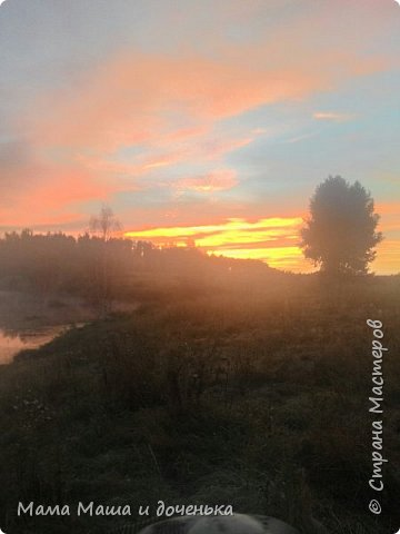 Привет, жители замечательной Страны!!! Буквально несколько часов назад мы с мужем вернулись с рыбалки, и мне хочется поделиться  с вами эмоциями, и красотой родных мест. Вот такое красивое утро было сегодня у меня, правда рановато пришлось проснуться, в 4 утра, но я ни сколечко об этом не жалею..... фото 4