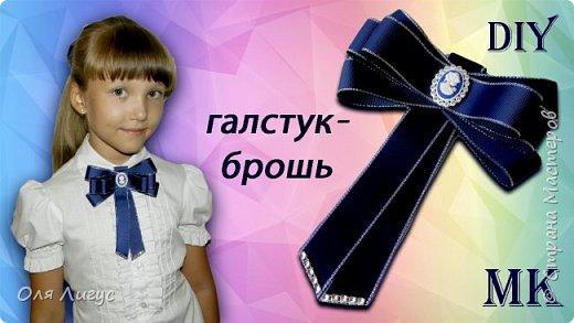 Школьный ГАЛСТУК-БРОШЬ за 5 минут  фото 1