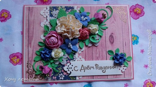 """Продолжаю показ """"мод"""" открыток. Еще одна открыточка и опять с днем рождения. Цветочки, кружево, эмбоссинг, вырубка.  фото 1"""