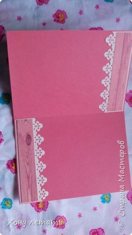 """Продолжаю показ """"мод"""" открыток. Еще одна открыточка и опять с днем рождения. Цветочки, кружево, эмбоссинг, вырубка.  фото 4"""